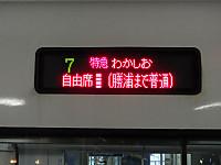 Minami_boso_free20141122_38