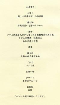 Isumi_rail20141123_08
