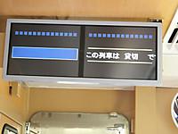 Isumi_rail20141123_10