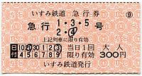 Isumi_rail20141123_12