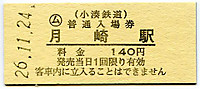 Tukizaki20141124_04