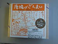 Gunma20141130_03