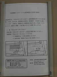 Keikyu_bus20141201_03
