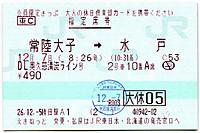 Seiryu20141207_13