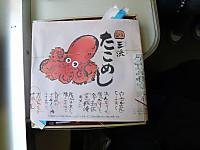 Seiryu20141207_21