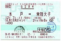 Seiryu20141207_23_2