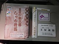 Seiryu20141207_48