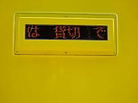 Isumi350_20141213_02