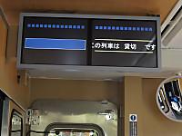 Isumi350_20141213_03