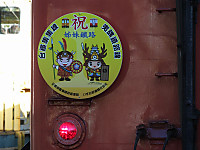 Isumi_kiha52_20141214_03