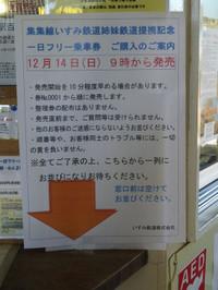 Isumi_rail20141214_04