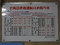 Isumi_rail20141218_10