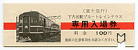 Fuji_q20141221_01