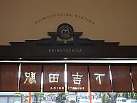 Fuji_q20141221_28