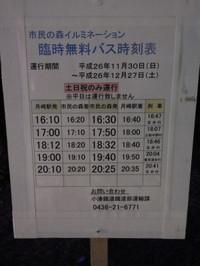 Tukizaki20141223_03