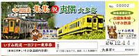 Isumi_rail20141214_05