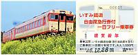 Isumi_rail20141228_04