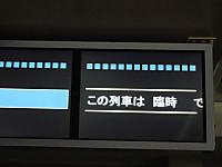 Isumi300_20141229_27