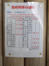 Isumi_rail20141229_07