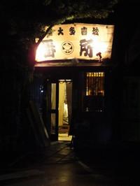 Isumi_otaki20141231_11