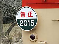 Isumi_kiha28_20150101_03