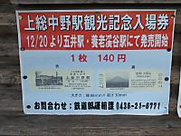 Isumi_nakano20150102_07