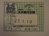 Tenhama20150110_02