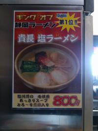 Tenhama20150110_09