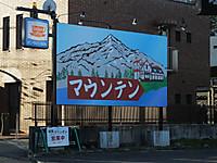 Mount20150112_03