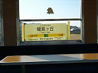 Isumi350_20150117_08