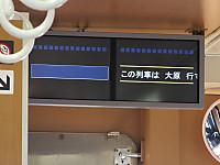 Isumi350_20150117_09