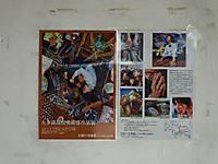 Isumi_kyodokan20150117_02