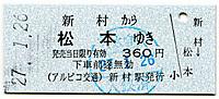 Otonapass20150126_46