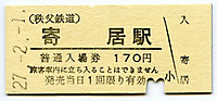 Kyujitupass20150201_12