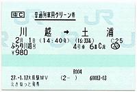 Kyujitupass20150201_44
