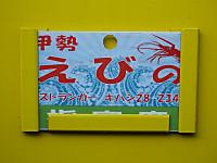 Isumi350_20150208_02