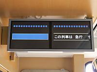 Isumi350_20150208_10