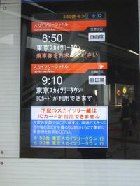Skytreebus20150211_02