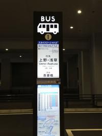 Skytreebus20150211_26