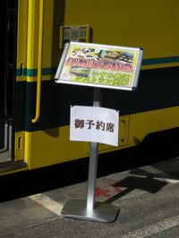 Isumi350_20150214_03