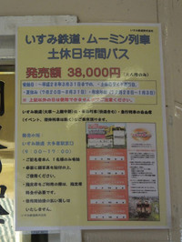 Isumi_pass20150214_01