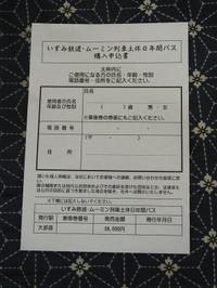 Isumi_pass20150214_02