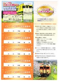 Isumi_pass20150214_03