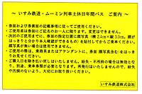 Isumi_pass20150214_04