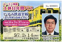 Isumi_pass20150214_05