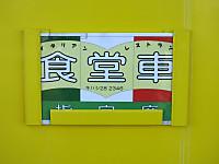 Isumi350_20150214_08