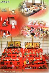 Big_hina_ueno20150221_10