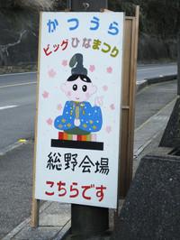Big_hina_ueno20150221_11