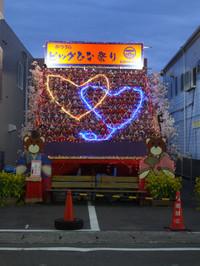 Big_hina_katu20150227_04