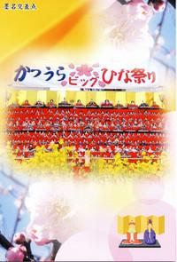 Big_hina_katu20150228_17